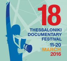 18ο Φεστιβάλ Ντοκιμαντέρ Θεσσαλονίκης