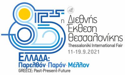 85η Διεθνής Έκθεση Θεσσαλονίκης