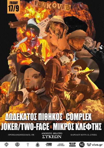 Funkovid SKG - 12ος Πίθηκος - Complex - Joker/Two-face - Μικρός Κλέφτης