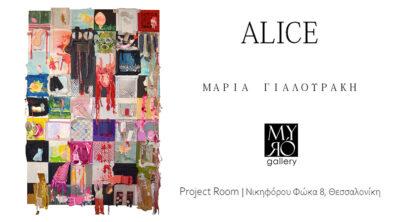 Ατομική έκθεση | Μαρία Γιαλουράκη - Alice