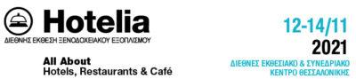 Hotelia 2021 - Διεθνής Έκθεση Ξενοδοχειακού Εξοπλισμού