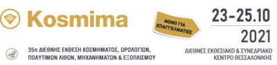 Kosmima 2021 - 35η Διεθνής Έκθεση Κοσμήματος, Ωρολογιών, Πολύτιμων Λίθων, Μηχανημάτων, Εξοπλισμού
