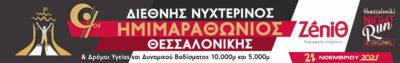 9ος Διεθνής Νυχτερινός Ημιμαραθώνιος Θεσσαλονίκης – ZeniΘ