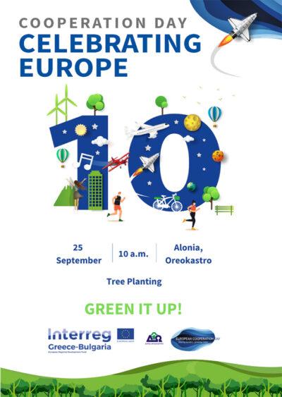 Ημέρα Ευρωπαϊκής Συνεργασίας - ECDAY 2021 - Πρασινίζοντας το μέλλον μας