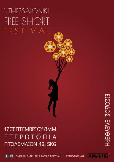 1st Thessaloniki Free Short Festival