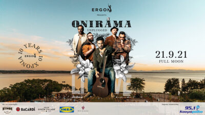 Onirama Χ Ergon (10 χρόνια μετά)
