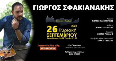 Κρητική Βραδιά: Γιώργος Σφακιανάκης