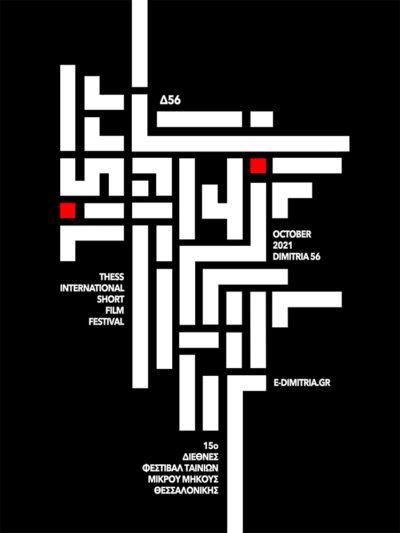 TISFF - Thessaloniki International Short Film Festival
