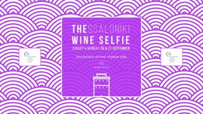 Thessaloniki Wine Selfie