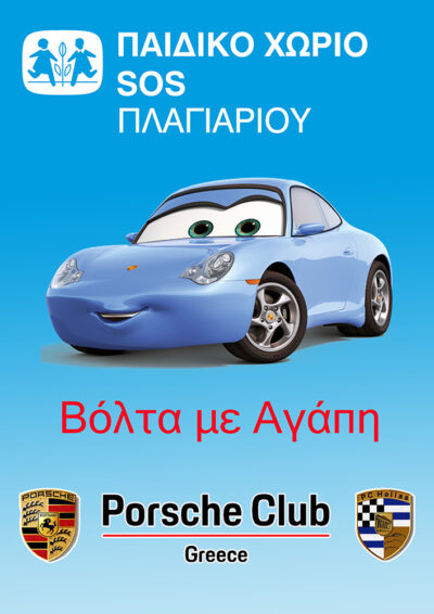 Βόλτα με αγάπη στη Θεσσαλονίκη από το Porsche Club Greece