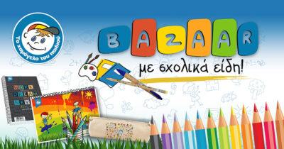 Επιστροφή στα θρανία με Χαμόγελο! Σχολικά bazaars, πάντα με ασφάλεια, από Το Χαμόγελο του Παιδιού