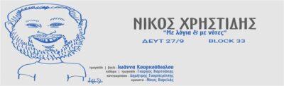 Νίκος Χρηστίδης