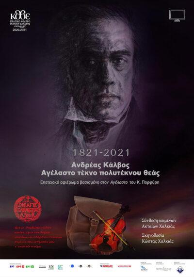 Ανδρέας Κάλβος - Αγέλαστο Τέκνο Πολυτέκνου Θεάς