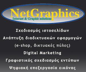NetGraphics