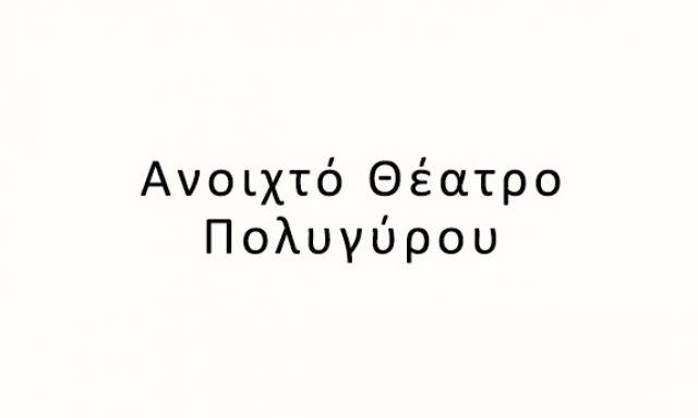 Ανοιχτό Θέατρο Πολυγύρου