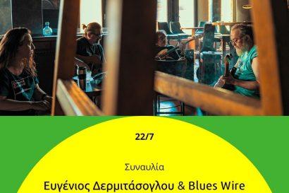 Ευγένιος Δερμιτάσογλου και Blues Wire