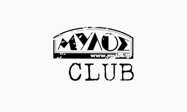 Μύλος Club