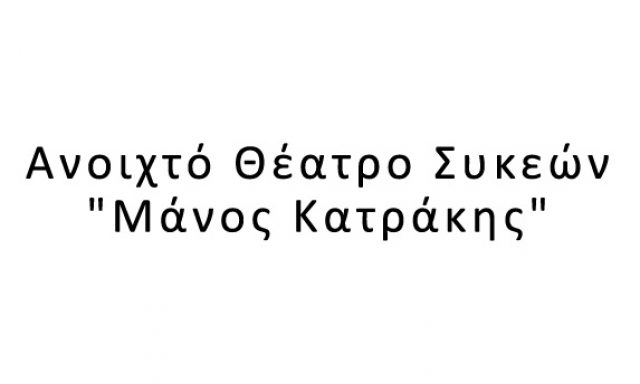 """Ανοιχτό Θέατρο Συκεών """"Μάνος Κατράκης"""""""