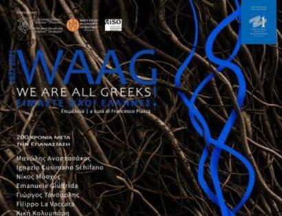 WAAG. We Are All Greeks!  Είμαστε όλοι Έλληνες!