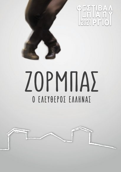 Ζορμπάς, ο ελεύθερος Έλληνας
