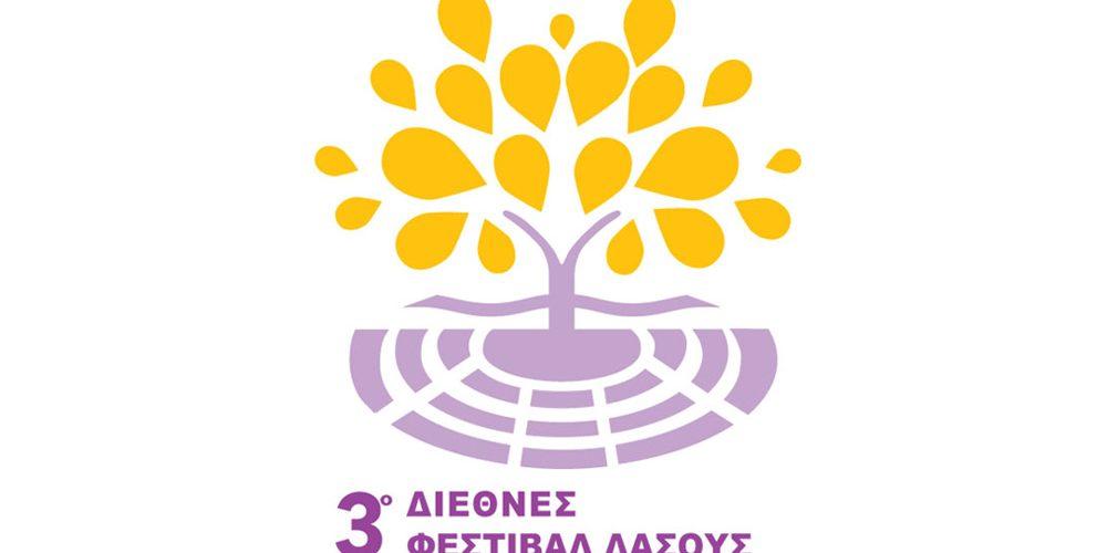 3ο Διεθνές Φεστιβάλ Δάσους