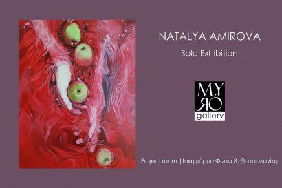 Ατομική έκθεση | Natalya Amirova