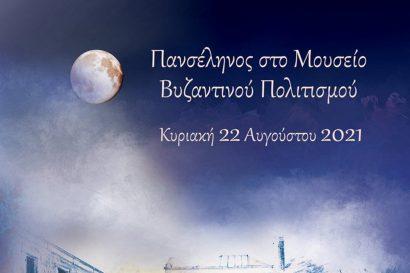 Αυγουστιάτικη Πανέληνος 2021 στο Μουσείο Βυζαντινού Πολιτισμού