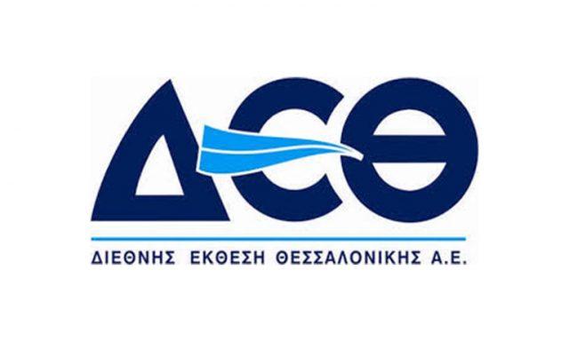 Διεθνές Εκθεσιακό και Συνεδριακό Κέντρο Θεσσαλονίκης