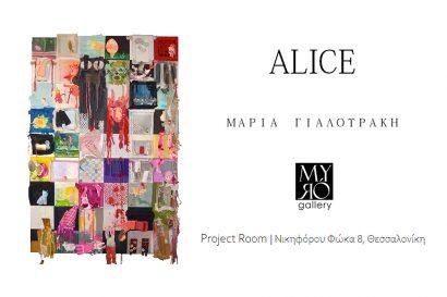 Ατομική έκθεση | Μαρία Γιαλουράκη – Alice