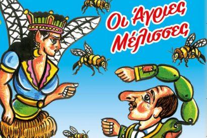 Οι άγριες μέλισσες