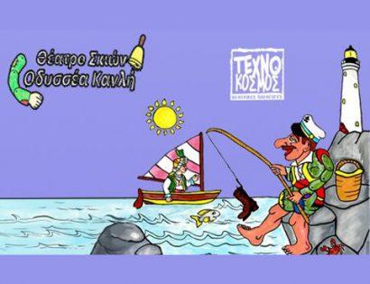 Ο Καραγκιόζης Ψαράς