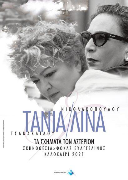Τάνια Τσανακλίδου – Λίνα Νικολακοπούλου «Τα σχήματα των αστεριών»