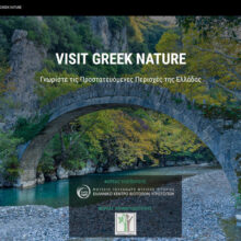 VisitGreekNature, η νέα ιστοσελίδα για την ανάδειξη των προστατευόμενων περιοχών της Ελλάδας