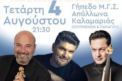 Όλη η Ελλάδα μια αγκαλιά: Νίκος Ζωϊδάκης, Ματθαίος Τσαχουρίδης, Γιάννης Καψάλης