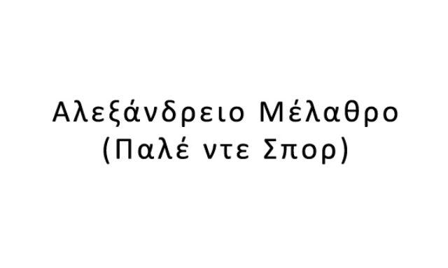 Αλεξάνδρειο Μέλαθρο (Παλέ ντε Σπορ)