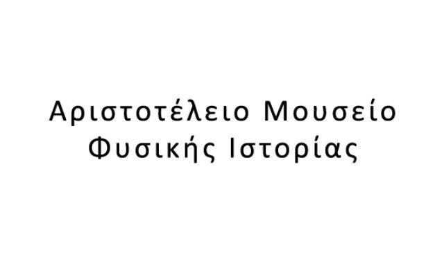 Αριστοτέλειο Μουσείο Φυσικής Ιστορίας