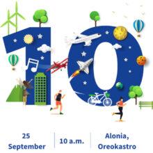 Ημέρα Ευρωπαϊκής Συνεργασίας – ECDAY 2021 – Πρασινίζοντας το μέλλον μας