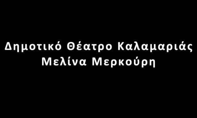 Δημοτικό Θέατρο Καλαμαριάς Μελίνα Μερκούρη