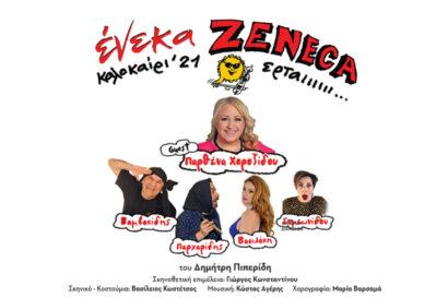 Ένεκα Zeneca
