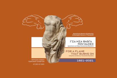 Για μια φλόγα που καίει. Αρχαιότητες και μνήμη, Θεσσαλονίκη – Μακεδονία [1821-2021]