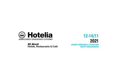 Hotelia 2021 – Διεθνής Έκθεση Ξενοδοχειακού Εξοπλισμού