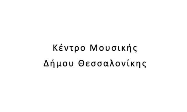 Κέντρο Μουσικής Δήμου Θεσσαλονίκης
