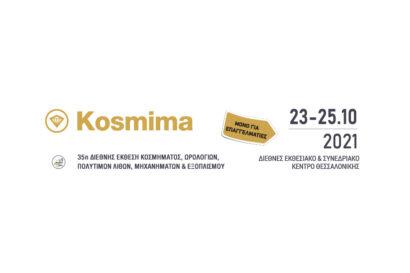 Kosmima 2021 – 35η Διεθνής Έκθεση Κοσμήματος, Ωρολογιών, Πολύτιμων Λίθων, Μηχανημάτων, Εξοπλισμού