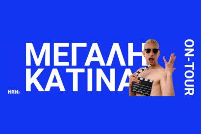 Μεγάλη Κατίνα #Ontour Γιάννης Κατινάκης