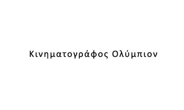 Κινηματογράφος Ολύμπιον