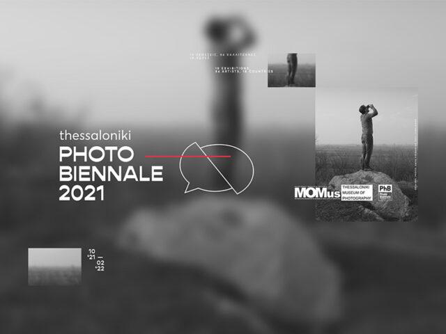 Thessaloniki PhotoBiennale 2021: Το διεθνές φωτογραφικό φεστιβάλ έρχεται τον Οκτώβριο