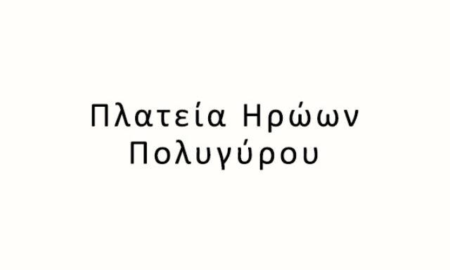 Πλατεία Ηρώων Πολυγύρου