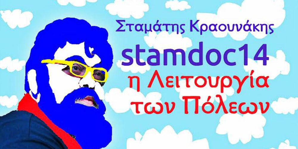 Σταμάτης Κραουνάκης