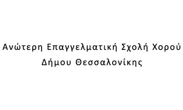 Ανώτερη Επαγγελματική Σχολή Χορού Δήμου Θεσσαλονίκης