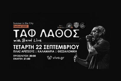 Ταφ Λάθος with Band Live